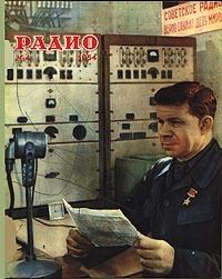 "Журнал: ""Радио"" - Страница 3 0_e1698_fc752ee5_orig"