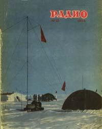 """Журнал: """"Радио"""" - Страница 3 0_e169f_1462a21e_orig"""
