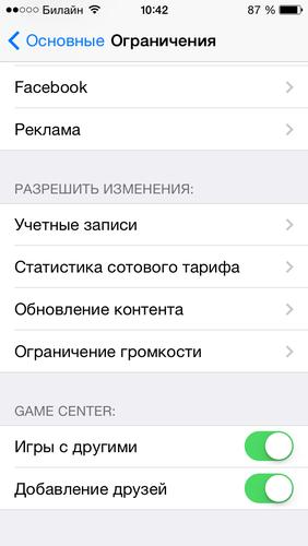 блокировать программы iphone