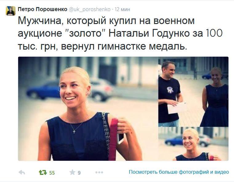 Петро_Порошенко_(uk_poroshenko)_в_Твиттере_-_2014-08-16_20.10.27.jpg