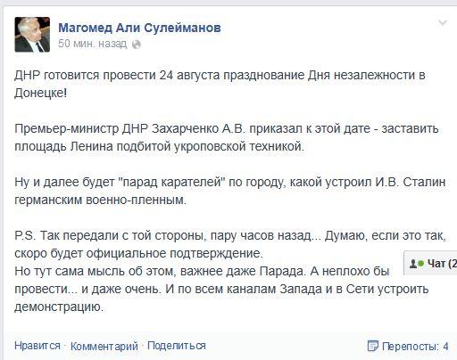 FireShot Screen Capture #287 - 'Магомед Али Сулейманов' - www_facebook_com_Stalinist1_fref=photo.jpg