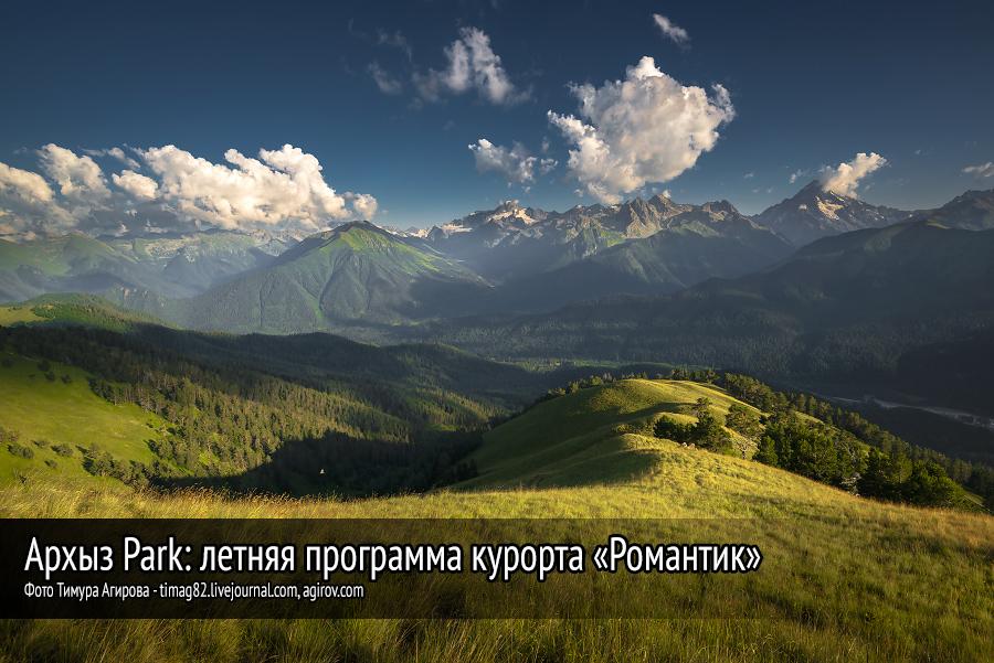 Карачаево-Черкесия. Архыз Park: летняя программа курорта Романтик (69 фото)