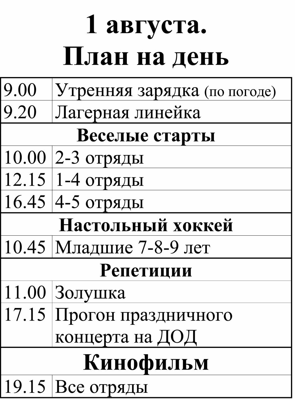 1-августа-план-на-день.jpg