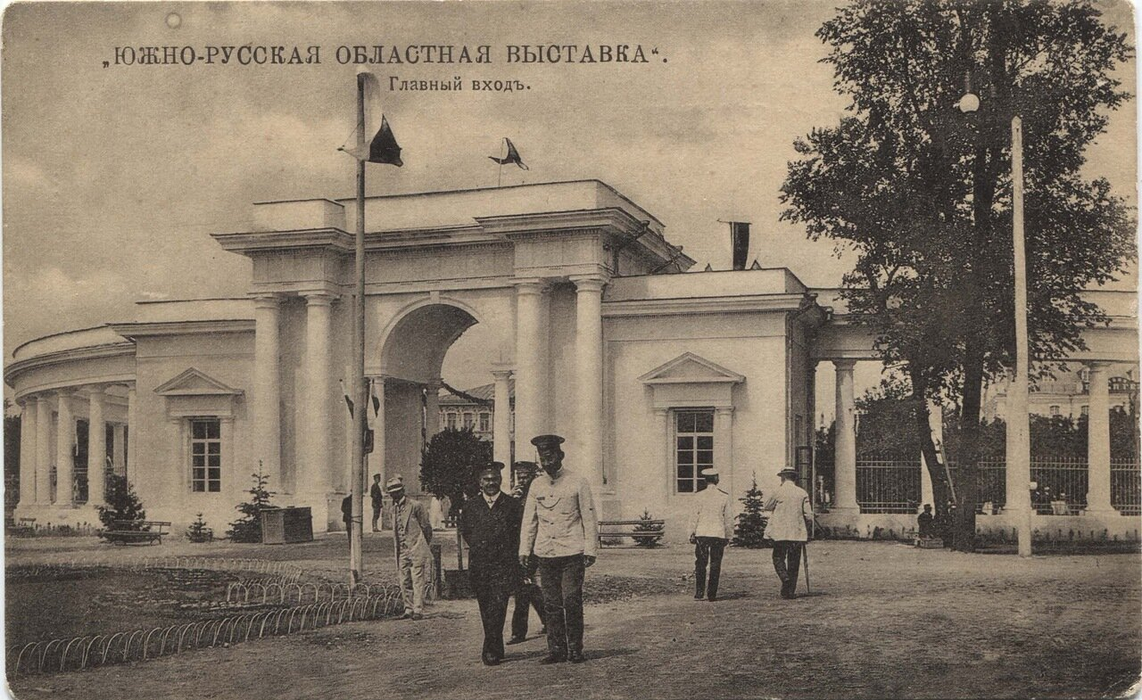 Южно-русская Областная выставка. Главный вход