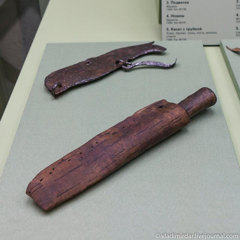 Подвеска из железа и ножны из бересты