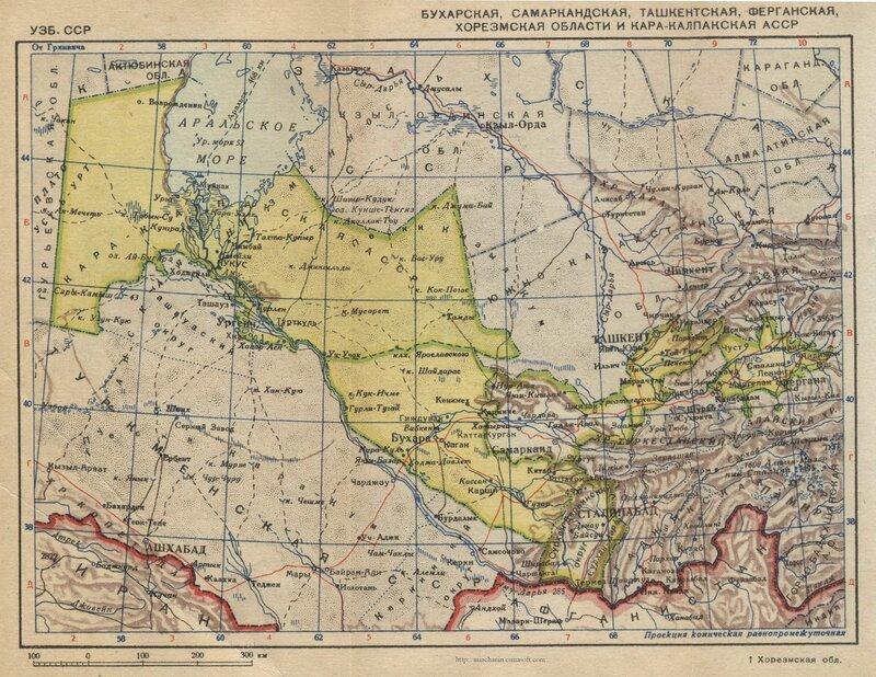 Бухарская, Самаркандская, Ташкентская, Ферганская, Хорезмская области и Кара-Калпакская АССР
