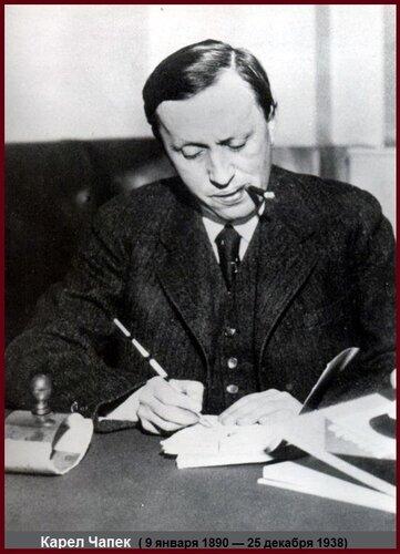 Чапек Карел (1890-1938)