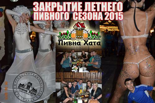 Закрытие летнего - пивного сезона 2015 в Пивной Хате
