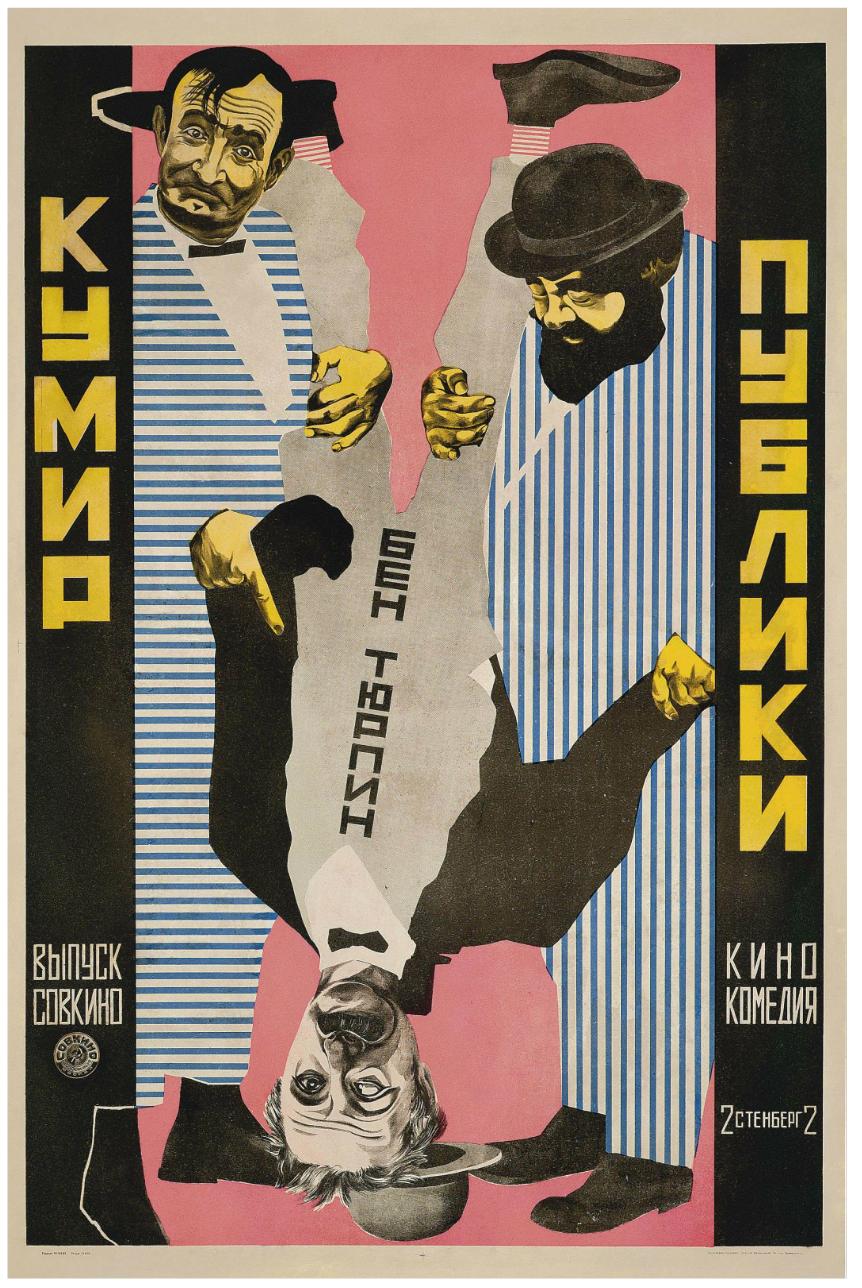 Плакаты -Stenberg Brothers (Vladimir, 1899-1982; Georgi, 1900-1933). IDOL OF THE PUBLIC   литография 1921.jpg
