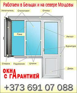 Окна, двери и торговое оборудование в Бельцах