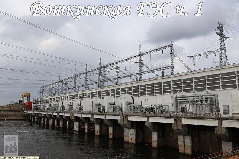 Воткинская ГЭС ч. 1.jpg
