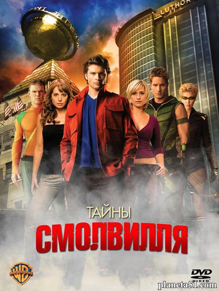 ����� �������� (1-10 ������: 216 ����� �� 216) / Smallville / 2001-2010 / �� (���) / WEB-DLRip, DVDRip, HDRip