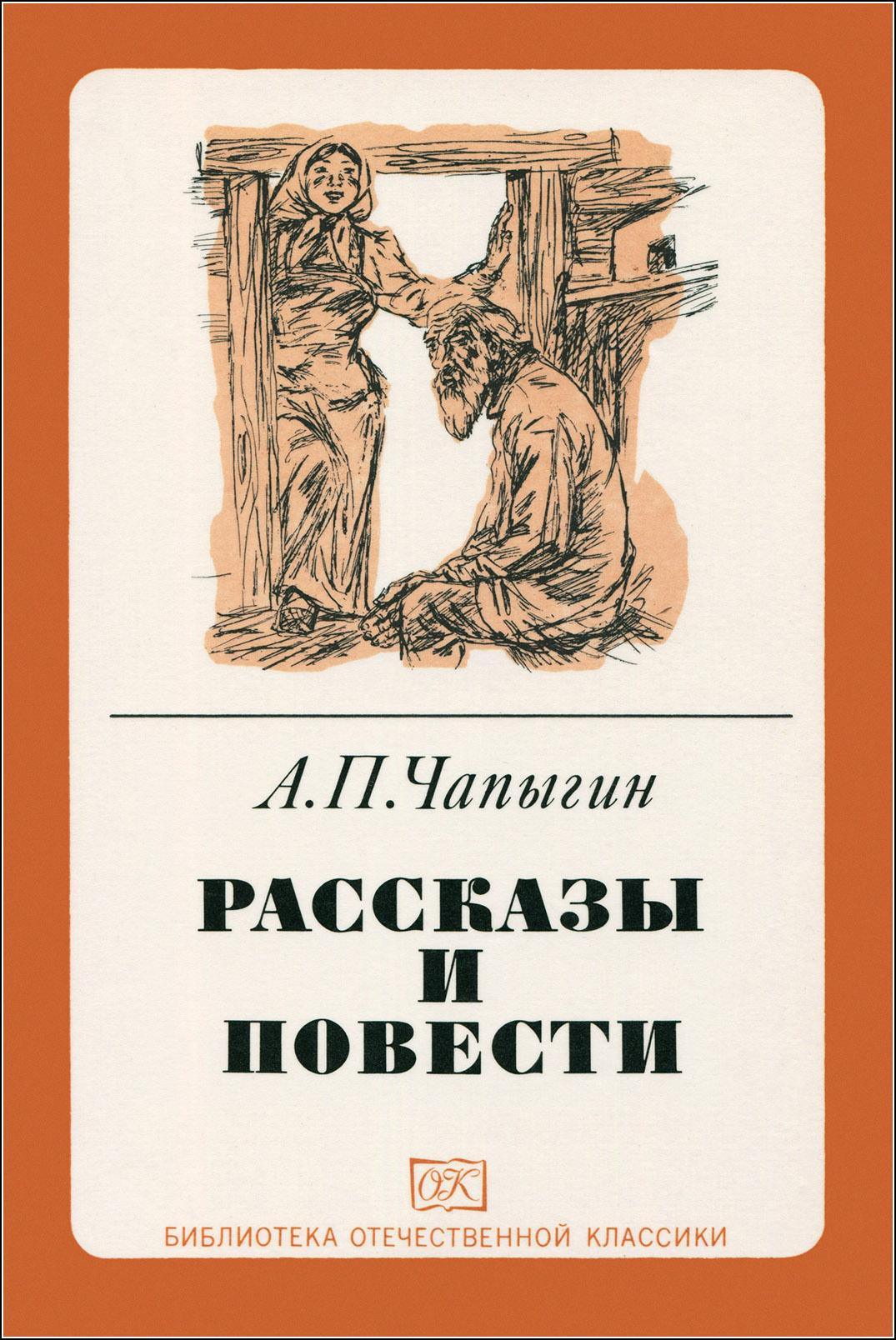 Ю. Мингазитинов, А. П. Чапыгин, Повести и рассказы
