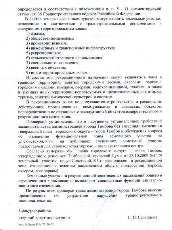 Ответ прокуратуры от 11.07.2014