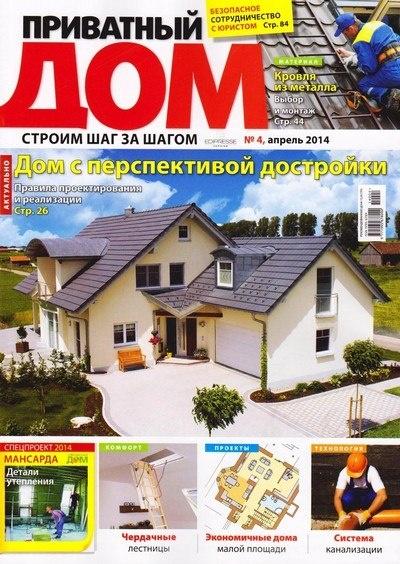 Книга Журнал: Приватный дом №4 (апрель 2014)