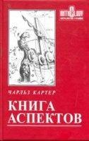 Книга Чарльз Картер. Книга аспектов