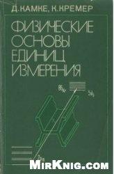 Книга Физические основы единиц измерения