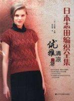 Журнал Elegance Refreshing 2013 jpg 138Мб