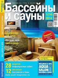 Журнал Бассейны и сауны №1 2014