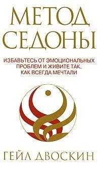 Книга Двоскин Гейл - Метод Седоны