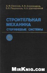 Книга Строительная механика. Стержневые системы