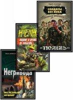 Негривода Андрей - Собрание сочинений (26 книг) fb2, txt 14Мб
