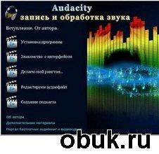 Игорь Козлов - Audacity: Запись и обработка звука (2012, RUS)