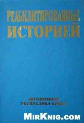 Книга Реабилитированные историей. Автономная Республика Крым. Книга 1-6