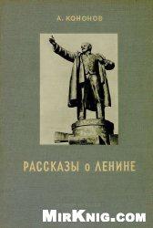 Книга Рассказы о Ленине