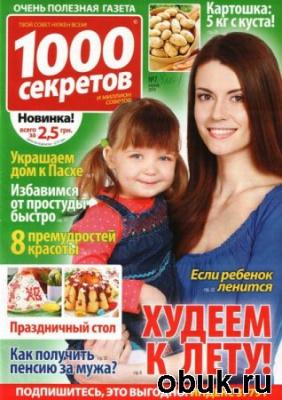 1000 секретов №7 (апрель 2014)