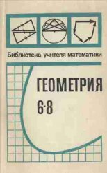 Книга Геометрия. Пробный учебник для 6—8 классов сред, школы/(Материалы для ознакомления)