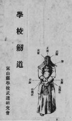 Книга 学校剣道