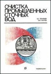 Книга Очистка промышленных сточных вод