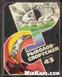 Журнал Рыболов спортсмен № 43 1983