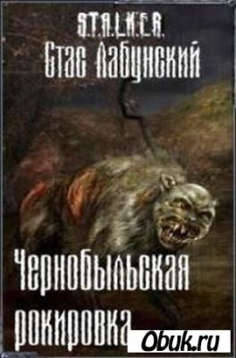 Книга Чернобыльская рокировка S.T.A.L.K.E.R.