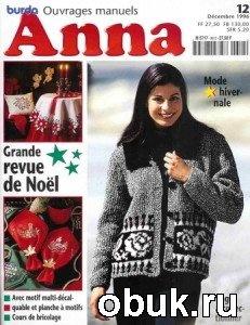 Журнал Anna №12 1996