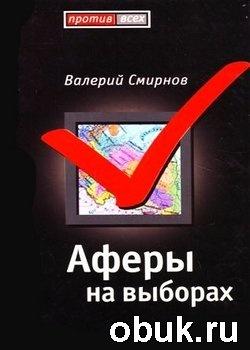 Книга Аферы на выборах
