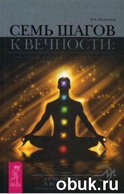 Книга Семь шагов к Вечности. Уникальная система исцеления и долголетия