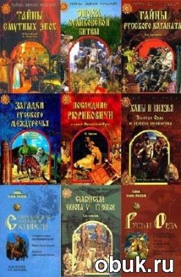 Книга Тайны Земли Русской в 44 томах