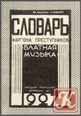 Книга Словарь жаргона преступников (Блатная музыка)