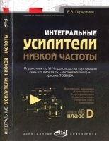 Интегральные усилители низкой частоты (2003) PDF, DjVu pdf, djvu 115Мб