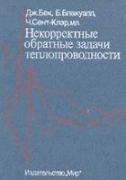 Книга Некорректные обратные задачи теплопроводности