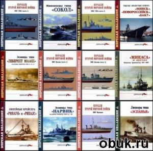 Морская коллекция № 1-12, 2004 год