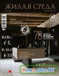 Журнал Жилая среда №4 (2013).