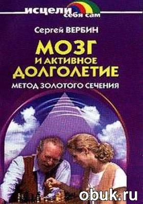 Книга Мозг и активное долголетие. Метод золотого сечения