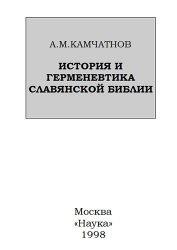 Книга История и герменевтика славянской Библии