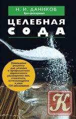 Книга Книга Целебная сода