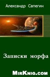 Книга Записки морфа