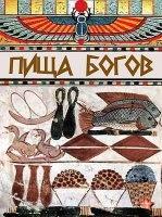 Книга Пища богов. Мёд, творог, молоко, икра (28 серия) (2013) SATRip avi  503Мб