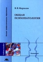 Книга Общая психопатология pdf 4,1Мб